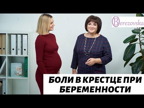 Болит копчик 30 недель беременности