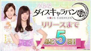 2018年4月10日に配信開始! 新作スマホゲーム『AKB48ダイスキャラバン』(略称『ダイスキ』) リリース後すぐにスタートダッシュをきめよう! ◇◇『AKB48 ダイス ...