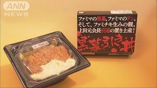 前会長にちなんで「黒幕引き丼」 本人ノリノリ!(17/05/23)