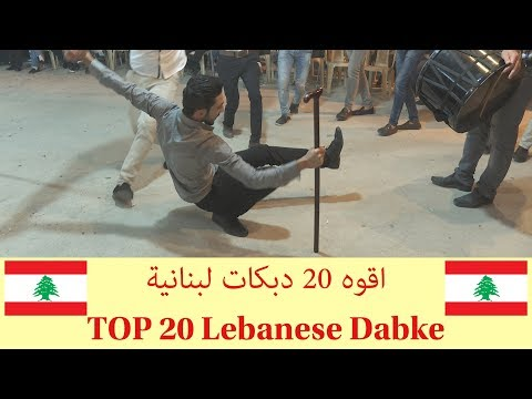 Zoom Tube Top 20 Lebanese Masters of Dabke اختارو اي رقم دبيك لبناني اعجبكم