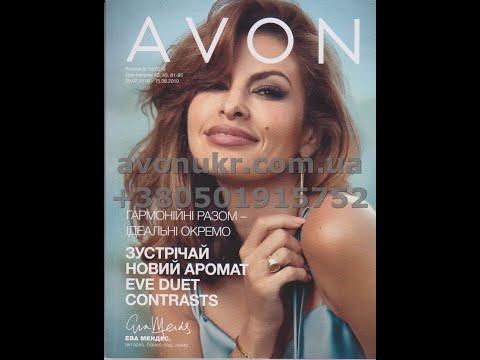 Каталог Avon Ейвон Эйвон 13 2019 Украина