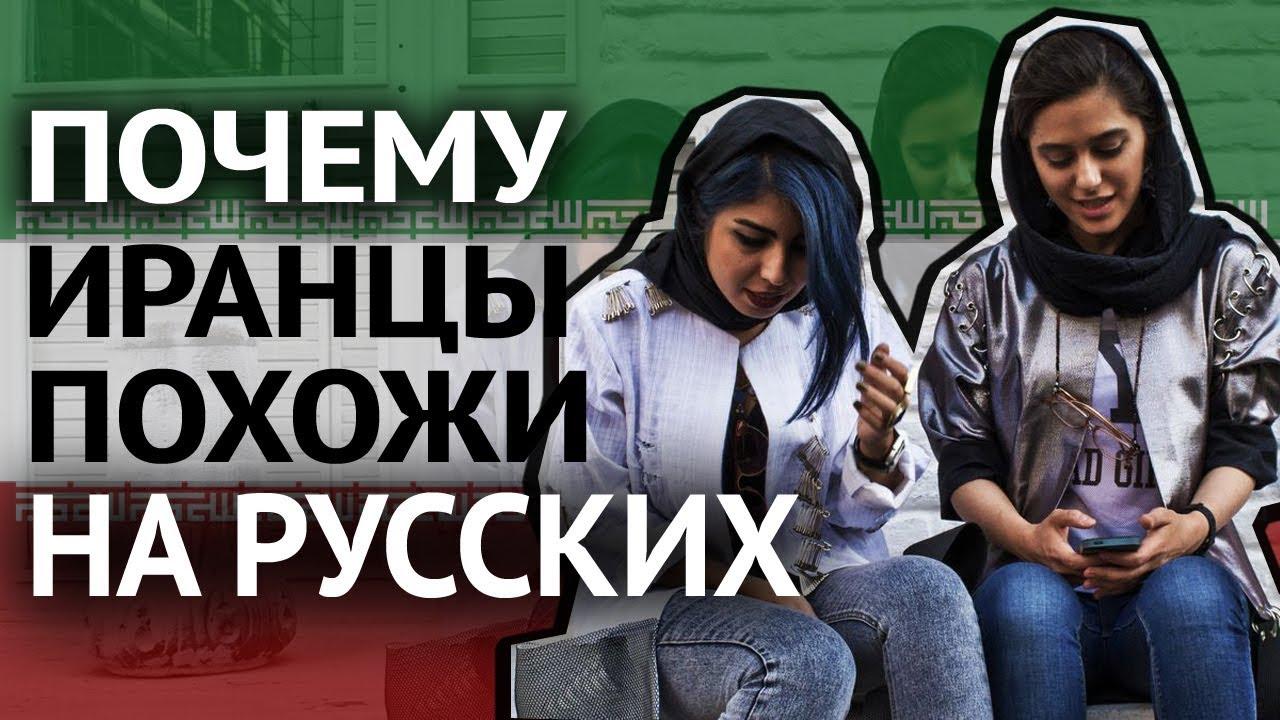 Почему иранцы похожи на русских