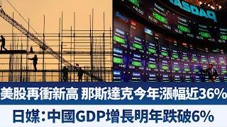 美股再飆新高 那斯達克2019年漲幅近36%|日媒:專家估2020陸GDP增長跌破6%|產業勁報【2019年12月27日】|新唐人亞太電視