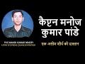 परमवीर चक्र विजेता, कैप्टन मनोज कुमार पांडे - एक असीम शौर्य की दास्तान