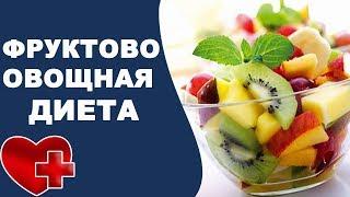 Фруктово-овощная диета, меню при гипертонии