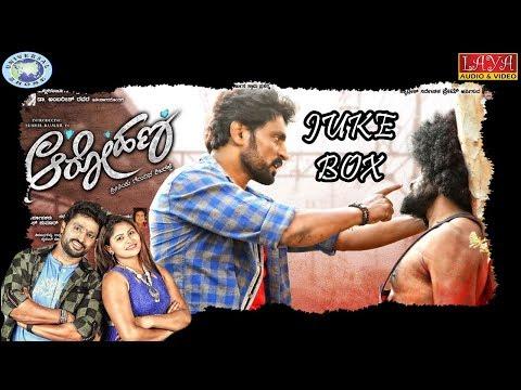 Aarohana    Sushil Kumar, Rohit Shetty, Preethi    JUKE BOX    Kannada Film Songs