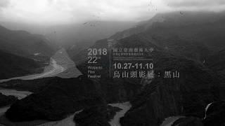第22屆烏山頭影展:黑山形象