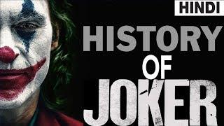 History of Joker (in hindi)