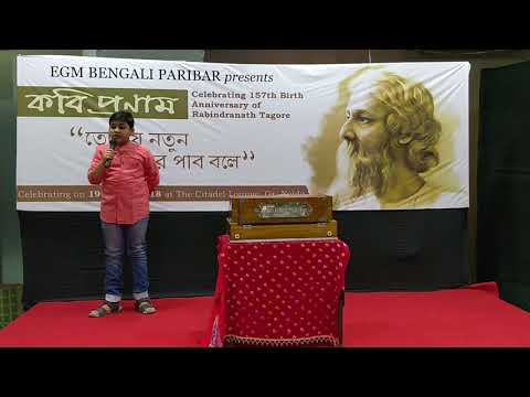 Sourish - Recitation - Proshno at EGM Bengali Rabindra Jayanti