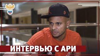 """Ари: """"Моя мечта — играть в сборной!"""""""