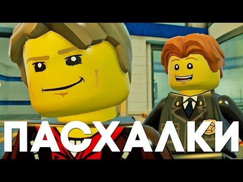 Пасхалки и отсылки в LEGO City Undercover [Easter Eggs]