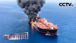 [中国新闻] 国际社会关注阿曼湾油轮疑似遇袭事件 | CCTV中文国际