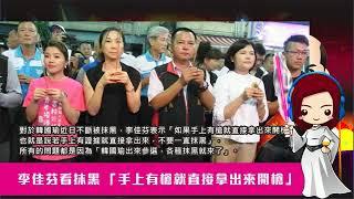 【20190816-2】陳其邁陣營完整的競選經費不可能只有韓國瑜的一半 ➽民進黨把教科書當文宣品?教育成為洗腦孩子的工具?