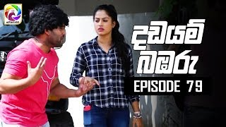 Dadayam babaru Episode 79 || 20th June 2019 Thumbnail