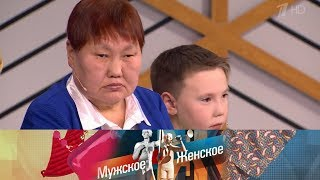 Мужское  Женское   Слепая любовь. Выпуск от 07.02.2018