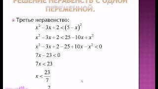 Решение иррациональных неравенств.avi
