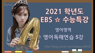 2021 수능특강 영어독해연습 5강 2번