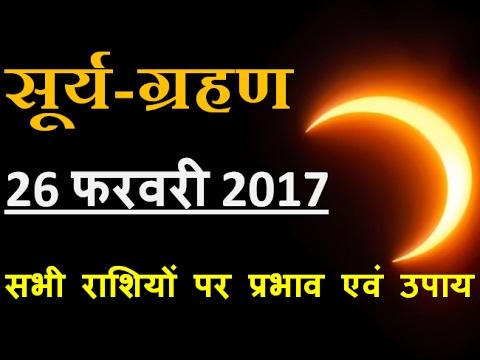 surya grahan 26 february 2017 | rashifal | सूर्य ग्रहण 26 फरवरी 2017