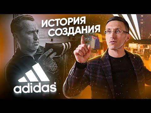 Adidas и Puma - бренды созданные в кризис // История брендов Адидас и Пума // 16+