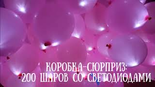 Шары на свадьбу  Коробка сюрприз с шарами со светодиодами
