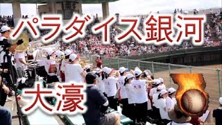 "Cheer of Ohori!! ""Paradise Ginga"" by Hikaru Genji!! High School Bas..."