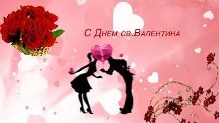 14 февраля День влюбленных   День Святого Валентина