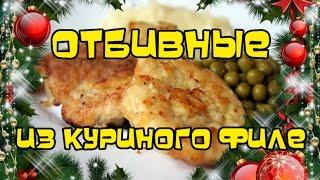 Отбивные из куриного филе (новогодний рецепт)   #pro100smak