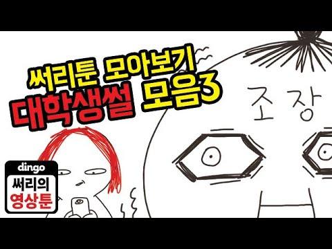 대학생썰 모아보기3 [써리툰 모아보기]