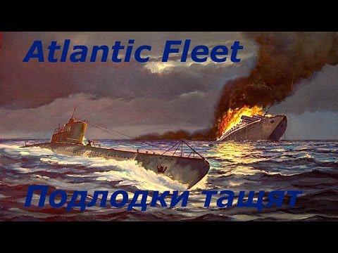 Atlantic Fleet. Прохождение за союзников#2. Подлодки тащят.