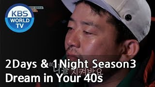 2Days & 1Night Season3 : Dream in Your 40s [ENG, THA / 2018.12.16]