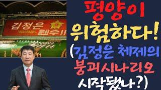 [강명도TV]평양이 위험하다!(김정은체제 붕괴 시나리오 시작?)