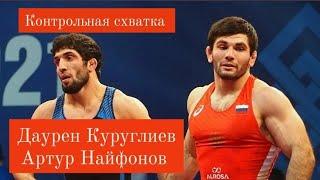 Артур Найфонов   Даурен Куруглиев.