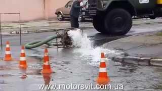 Мотопомпа и очистка канализации(В этом видео можно посмотреть как с помощью мотопомпы очищают канализацию. Напоминаю, что просмотреть..., 2013-10-27T22:34:29.000Z)