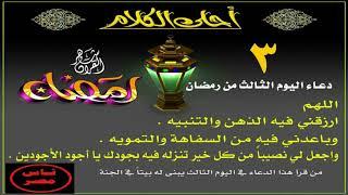 دعاء اليوم الثالث من شهر رمضان من قرأه بنى له بيتا فى الجنة