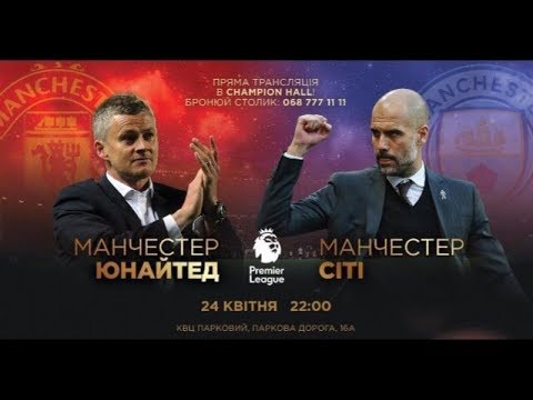 видео: Манчестер Юнайтед - Манчестер Сити Прогноз   Манкунианское дербвит