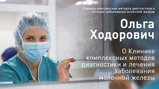 РНЦРР. Клиника комплексных методов диагностики и лечения заболеваний молочной железы.