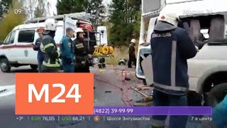 Прокуратура начала проверку крупной аварии в Тверской области - Москва 24