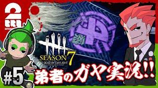 #5【ホラー】弟者(ガヤ),おついちの「デッドバイデイライト シーズン7」【2…