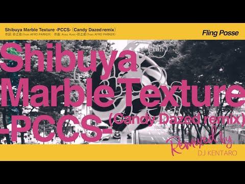 ヒプノシスマイク「Shibuya Marble Texture -PCCS-(Candy Dazed remix)」/シブヤ・ディビジョンFling Posse