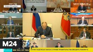 Путин рассказал, сколько человек находятся на карантине в России - Москва 24