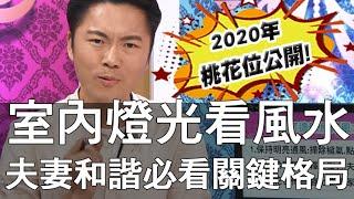 【精華版】2020桃花位!夫妻和諧的風水格局