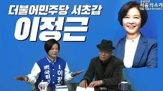 서울의소리_일곱번째(파라솔당사는 무엇입니까?)