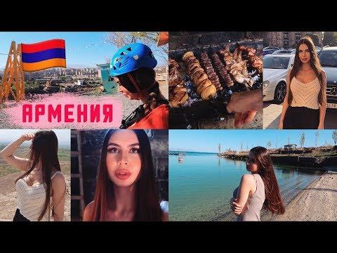 [ Отдых в Армении, Ереван 🇦🇲 ] 2019