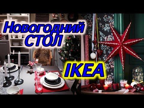 Идеи ОФОРМЛЕНИЯ Новогоднего СТОЛА 2019. ИКЕА. ФРАНЦИЯ