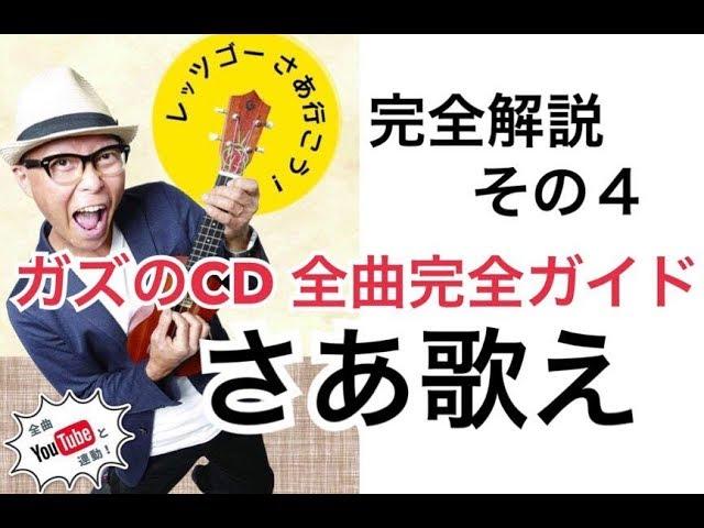 さあ歌え / ガズのCD「レッツゴーさあ行こう!」完全解説4曲目 (w.Subtitles)