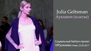 Юлия Гельцман. Аукцион (платье). Проект