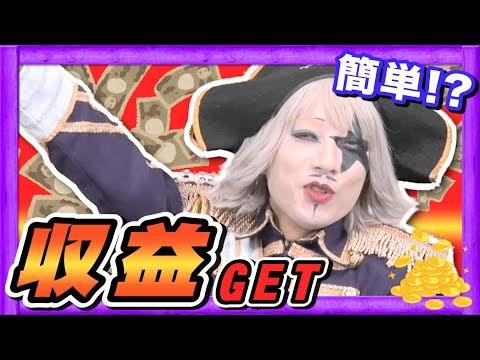YouTubeで収益を稼ぐ方法を知った「宇宙海賊 ゴー☆ジャス」という名のYouTuber
