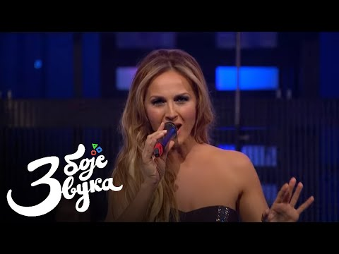 Aleksandra Radović - Bivši drаgi / Tri boje zvuka