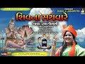 Shiv Na Sathvare | RUPAL GOSWAMI | શિવ ના સથવારે | Produce By STUDIO SARASWATI - Junagadh