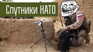Русские хакеры на спутниках НАТО. Радиохулиганы вышли в космос. Радиосвязь, УКВ. Satcom.